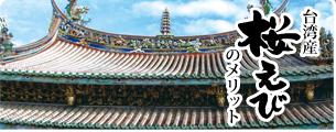 台湾産桜えびのメリット